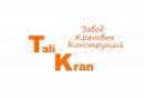 Завод крановых конструкций «Tali Kran», Ульяновск