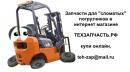 Запасные части для вилочных погрузчиков, Нижневартовск