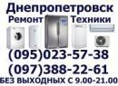 Мир-ремонта-Днепр, Днепродзержинск