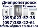 Мир-ремонта-Днепр, Днепропетровск
