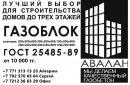"Интернет-магазин «ТОО ""АвАлАн""»"
