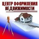 Центр оформления недвижимости, Мытищи