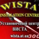Установочный центр Виста, Белая Церковь