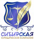 Сибирская юридическая компания, Омск