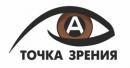 Точка зрения, Борисов