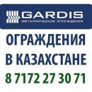 Гардис металлические стеллажи и ограждения в Астане, Астана