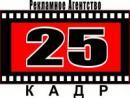 Рекламное агентство 25 Кадр, Курск