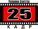 Рекламное агентство 25 Кадр, Железногорск