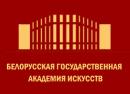 Белорусская государственная академия искусств (БГАИ), Минск