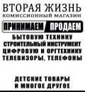 Комиссионный магазин Вторая жизнь, Таганрог
