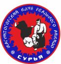 """Клуб Реального Айкидо """"Сурья"""" г. Магнитогорск, Златоуст"""