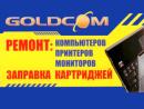 """ООО """"Голдком сервис"""", Ачинск"""