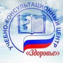 """ЧУ ДПО Учебно-консультационный центр """"Здоровье"""", Вологда"""