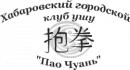"""Хабаровский городской клуб ушу """"Пао Чуань"""", Хабаровск"""