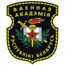 Военная академия Республики Беларусь, Минск