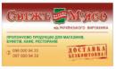 Мясная продукция, Харьков
