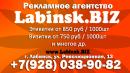 Labinsk BIZ, Армавир