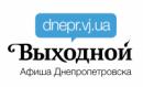 Выходной, Днепродзержинск