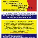 "Интернет-магазин «ООО ""ЕСЗДОН""»"