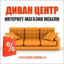 Интернет-магазин Диван Центр, Подольск