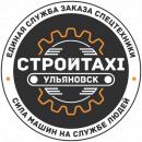 СтройТакси Ульяновск, Саранск