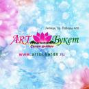 АртБукет - Магазин цветов в Липецке