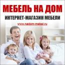 Интернет-магазин Мебель на Дом, Москва