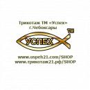ТМ Успех, ИП Степанова, Чебоксары
