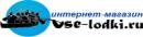 Интернет-магазин надувных лодок ВСЕ-ЛОДКИ.РУ, Новосибирск