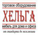 А-Хельга Торговое оборудование, Элиста