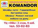 KOMANDOR, Сургут