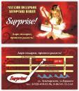 """Магазин подарков ручной работы """"Surprise"""", Москва"""