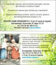 Дома ухода-пансионаты для больных, пожилых, немощных и инвалидов, Нижний Тагил