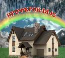 ПрофКровля46, Железногорск