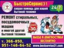 БыроСервис, Железногорск