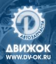 Движок, магазин автозапчастей, Ачинск