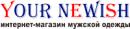 Интернет-магазин «Your Newish»