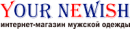 Your Newish, Челябинск