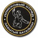Поисковый отряд Забытый батальон, Москва