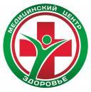 """Медицинский центр """"ЗДОРОВЬЕ"""", Брянск"""