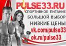PULSE33 Спортивное питание во Владимире, Владимир