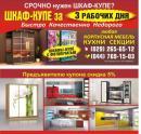 Мебель под заказ Лида. ИП Пашкевич ДИ УНП 590865831, Витебск