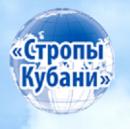 Продажа всех видов строп!, Краснодар