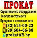 Аренда мотокосы, аренда триммера в Гомеле - Прокат
