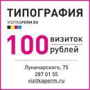 Цветная печать в Климовске, Московской области