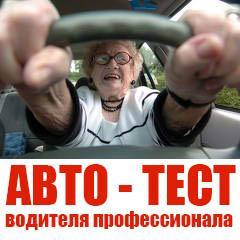 Тест для водителей