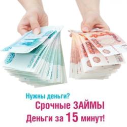 Деньги в долг срочно - Срочные деньги в долг онлайн на