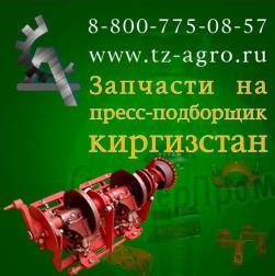 пресс подборщик киргизстан настройка вязального аппарата