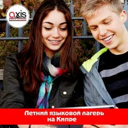 Учеба + Отдых на Кипре