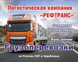 Перевозка грузов по России !!